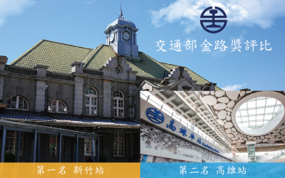 本公司於109年5月19日協助臺鐵局各站之金路獎評比,清潔服務深獲委員與業主肯定!