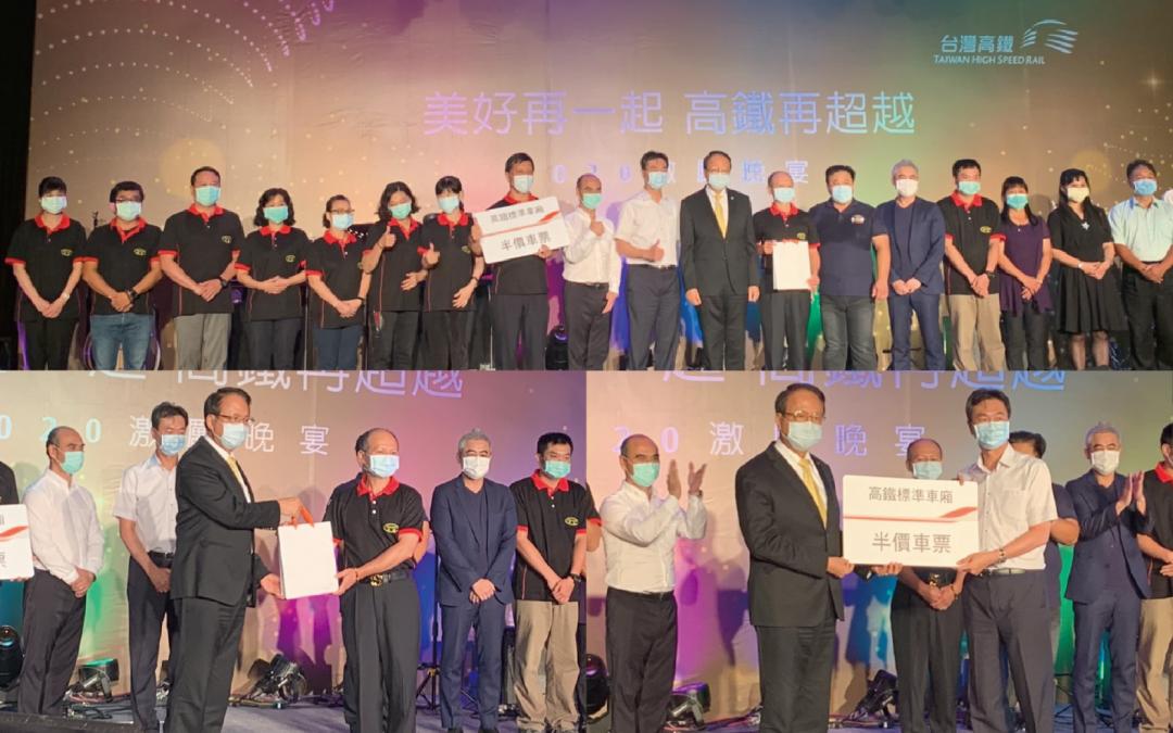 台灣高鐵於109年8月24日2020激勵晚宴特別頒獎感謝信實公司防疫工作辛勞優異表現