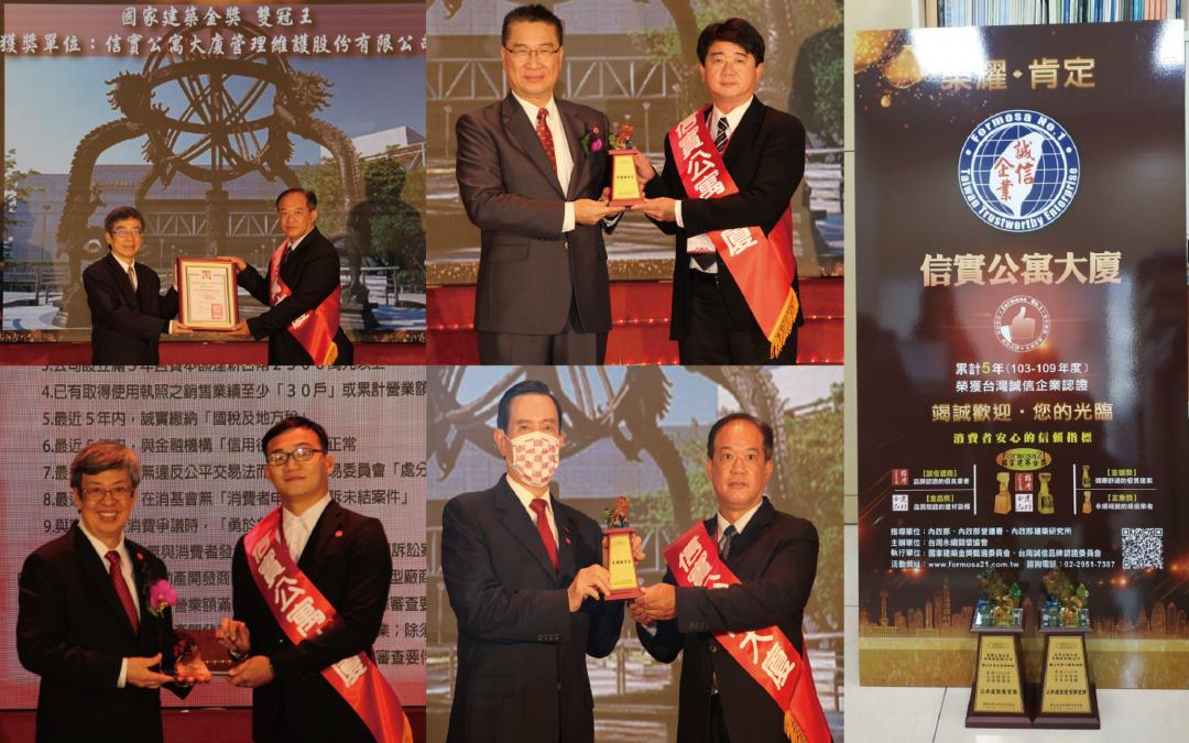 本公司於109年12月3日榮獲國家建築金獎該年度『雙冠王』與『台灣誠信企業』殊榮