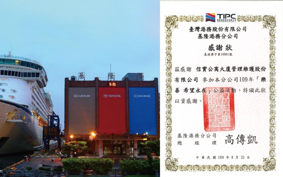 本公司於109年8月25日參加基隆港務分公司「樂善希望永在」公益活動,特頒感謝狀!